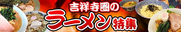 吉祥寺圏のラーメン(西荻窪・三鷹・荻窪)