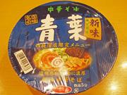 青葉 カップ麺
