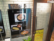 麺屋 勘九郎 店内