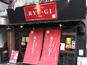 北海道らーめん RYU-GI -流儀- 外観